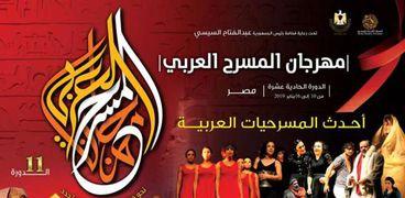 شعار البرنامج الفني للمسرح