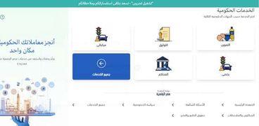 موقع خدمات مصر الرقمية