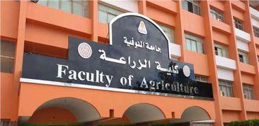 كلية الزراعة جامعة المنوفية.. صورة أرشيفية
