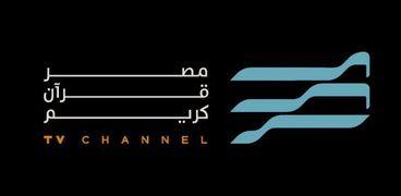 قناة مصر قرآن كريم