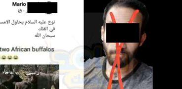 بلاغ ضد صفحة علي فيسبوك