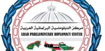 مركز الدبلوماسية البرلمانية العربية