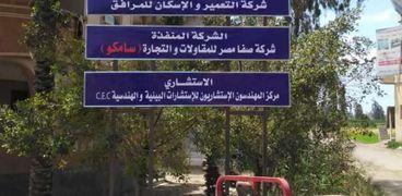 حياة كريمة في كفر الشيخ