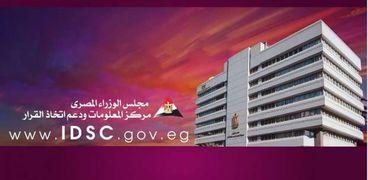 مركز المعلومات ودعم اتخاذ القرار، التابع لمجلس الوزراء المصري