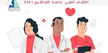 الكشف الطبي على طلاب جامعة كفر الشيخ