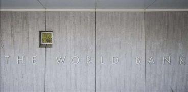 البنك الدولي-صورة أرشيفية