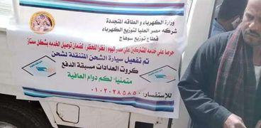 توفير سيارات شحن متنقل لمواجهه الزحام في سوهاج وقنا بعد سقوط السيستم بتوزيع كهرباء مصر العليا