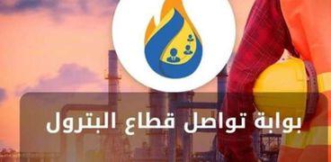 بوابة تواصل قطاع البترول
