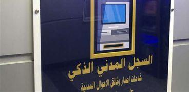 مولات تقدم خدمة استخراج بطاقة الرقم القومي