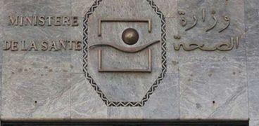 وزارة الصحة المغربية
