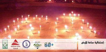 احتفالية ساعة الأرض  بالعاصمة الأدارية