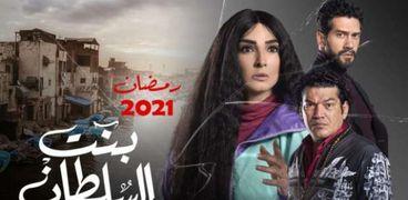 مسلسل بنت السلطان الحلقة 23 بطولة روجينا