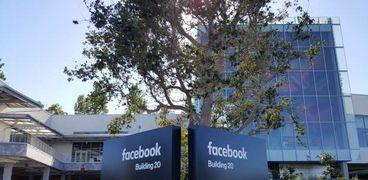 مقر الفيس بوك