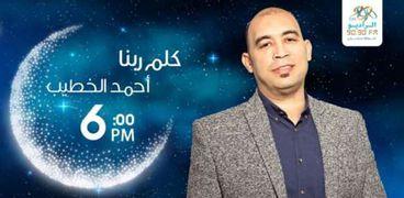أحمد الخطيب