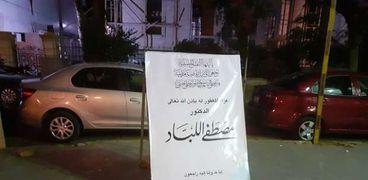 عزاء الدكتور مصطفى اللباد