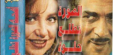 أفيش فيلم اضحك الصورة تطلع حلوة
