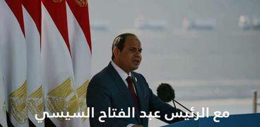 مع الرئيس عبدالفتاح السيسي