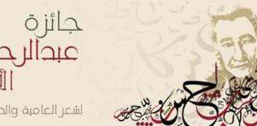 مكتبة الإسكندرية تعلن عن مسابقة الشاعر عبد الرحمن الأبنودي لشعر العامي