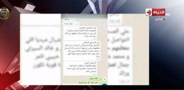 تسريب جديد يفضح المقاول الهارب محمد علي