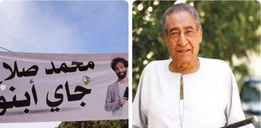 لافتة الاعب محمد صلاح