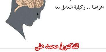 """""""الاكتئاب اعراضه والتعامل معه """" ندوة بمكتبة مصر الجديدة اليوم"""