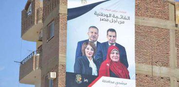 """لافتة مجمعة تروج لمرشحي القائمة الوطنية """"من أجل مصر"""" بالأقصر"""