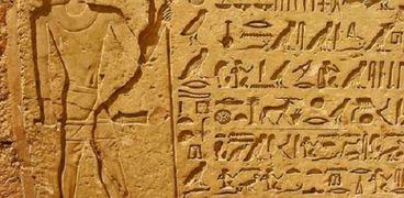 اللغة الهيروغليفية على  كل جدران الفراعنة