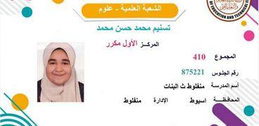 الطالبة تسنيم محمد حسن محمد