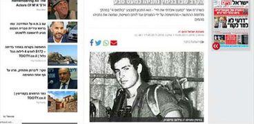 صحيفة يسرائيل هيوم الإسرائيلية
