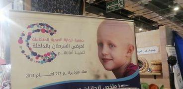 جناح جمعية «الرعاية الصحية المتكاملة» لمرضى السرطان بالداخلة