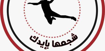 حملة ترويجية لبطولة كأس العالم لكرة اليد