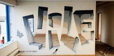 الجدران الفنية