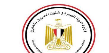 وزارة الدولة للهجرة وشؤون المصريين بالخارج