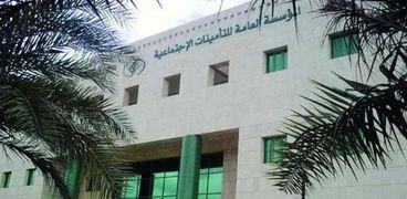 التأمينات الاجتماعية السعودية