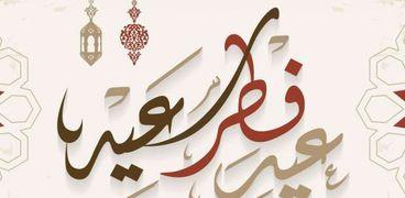 موعد صلاة عيد الفطر 2021 في محافظات مصر