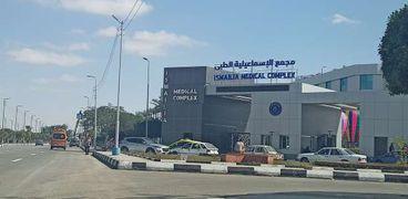 مركز الإسماعيلية الطبي
