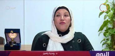 الدكتورة رودينا ياسين