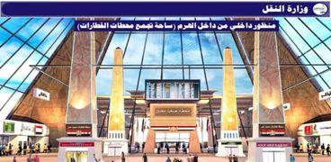 محطة قطارات بشتيل الجديدة