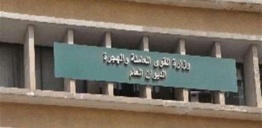 وزارة القوى العاملة