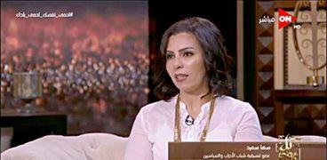 النائبة سها سعيد، عضو مجلس الشيوخ عن تنسيقية شباب الأحزاب والسياسين