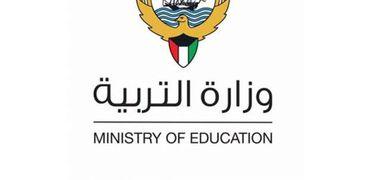 وزارة التربية الكويتية