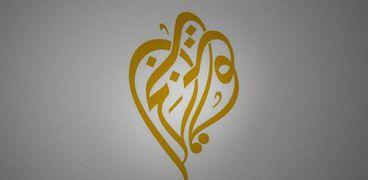 الجزيرة حرضت ضد مصر