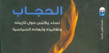 """غلاف كتاب """"الحجاب"""""""