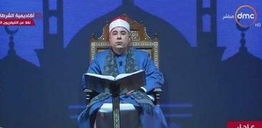 هاني الحسيني.. القارئ الرسمي لأعياد الشرطة للعام الثاني على التوالي