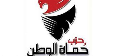 حزب حماة وطن
