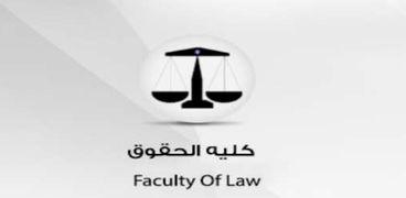 تنسيق كلية الحقوق جامعة مدينة السادات 2021