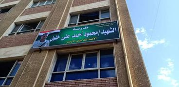 """اطلاق إسم الشهيد البطل """"محمود أحمدخليل"""" على مدرسة بمسقط رأسه بالقوصية"""
