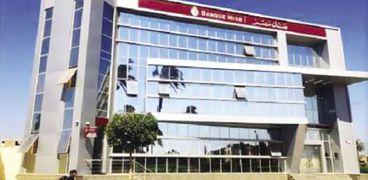 البنك يحافظ على تتويجه للعام الخامس على التوالي