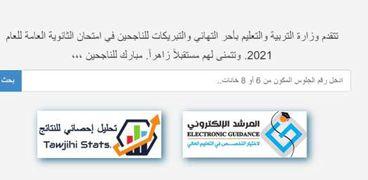 نتائج التوجيهي الثانوية العامة فلسطين 2021 برقم الجلوس