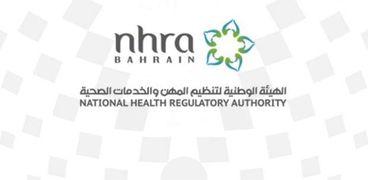 الهيئة الوطنية لتنظيم المهن والخدمات الصحية في البحرين